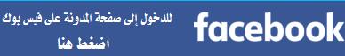 صفحتنا على فيس بوك