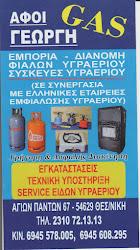 ΑΦΟΙ ΓΕΩΡΓΗΣ GAS