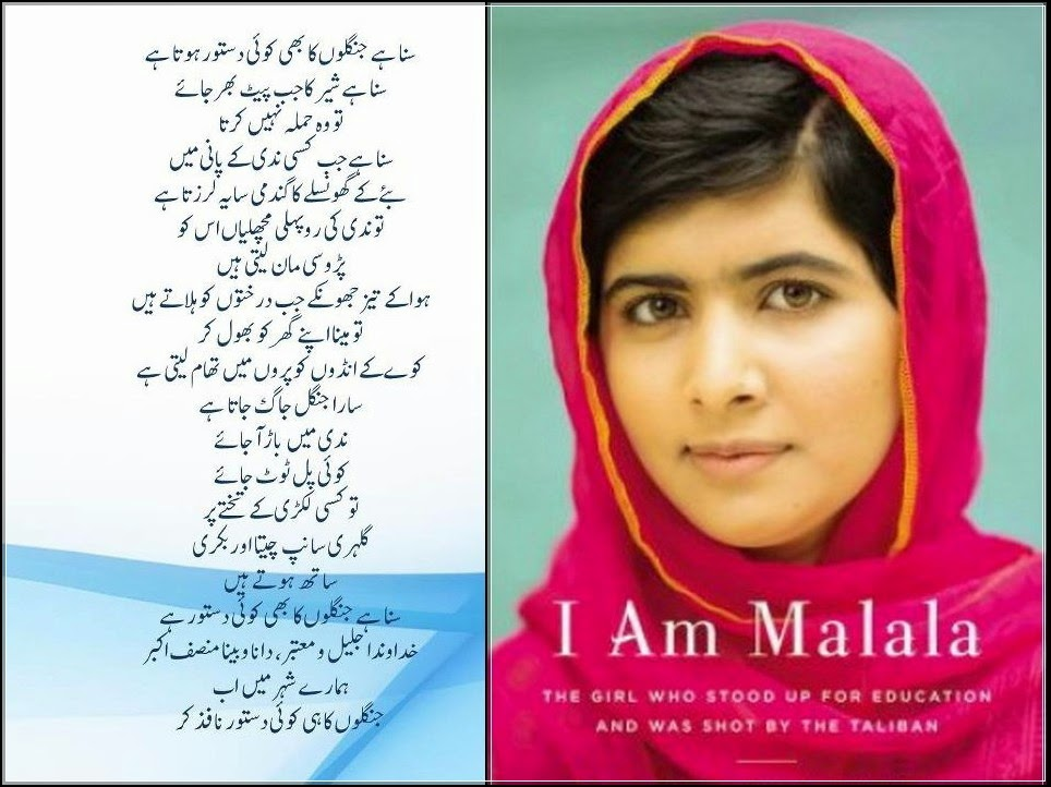 Malala Urdu Poetry - S...