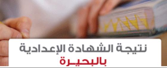 نتيجه الشهادة الاعداديه بمحافظة البحيره الفصل الدراسى الاول 2016