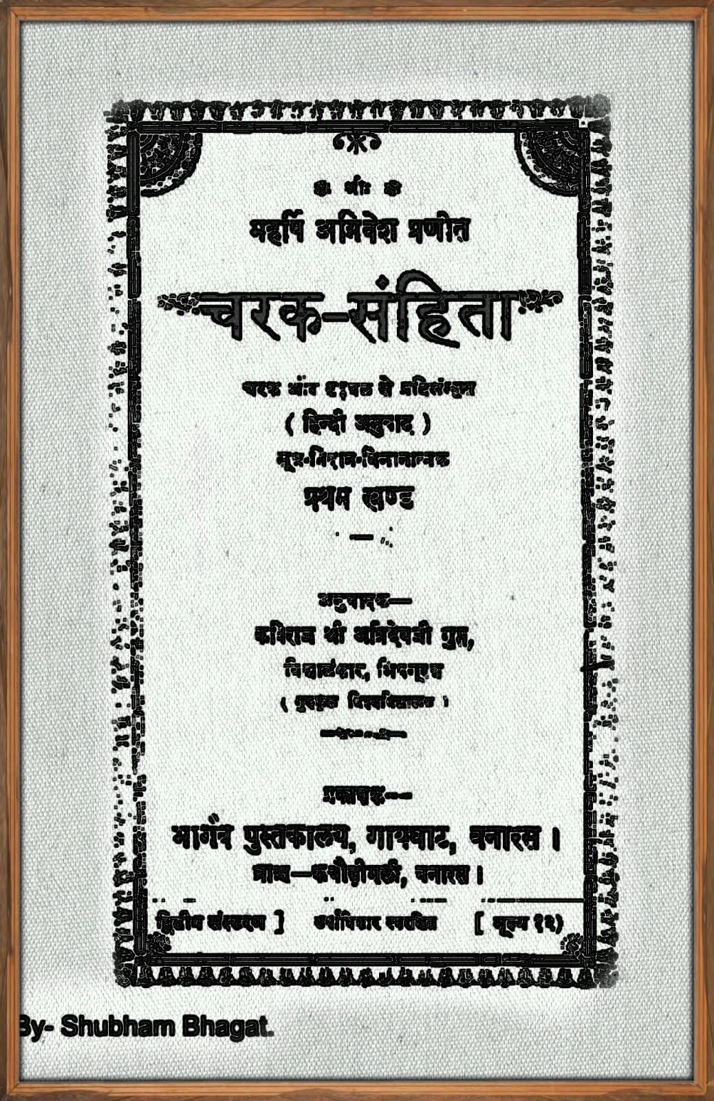 SAMHITA IN HINDI PDF DOWNLOAD