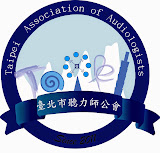 臺北市聽力師公會