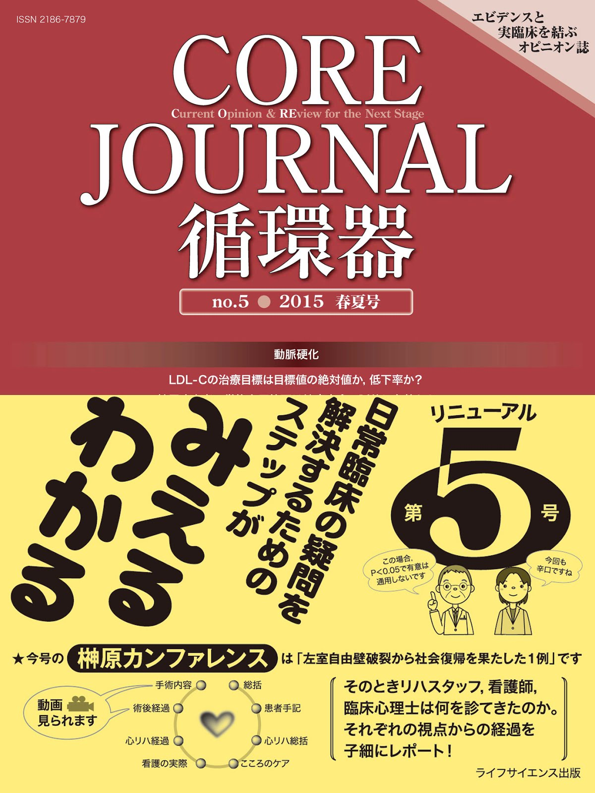 no.5 (2015年春夏号)