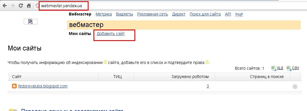 бытовой зарегистрировать страницу в поисковике промздания