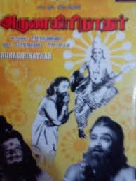 Arunagirinathar 1964 Tamil Movie Watch Online