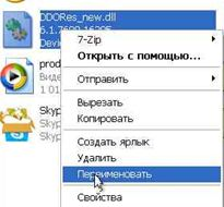Значки Windows XP на значки Windows 7