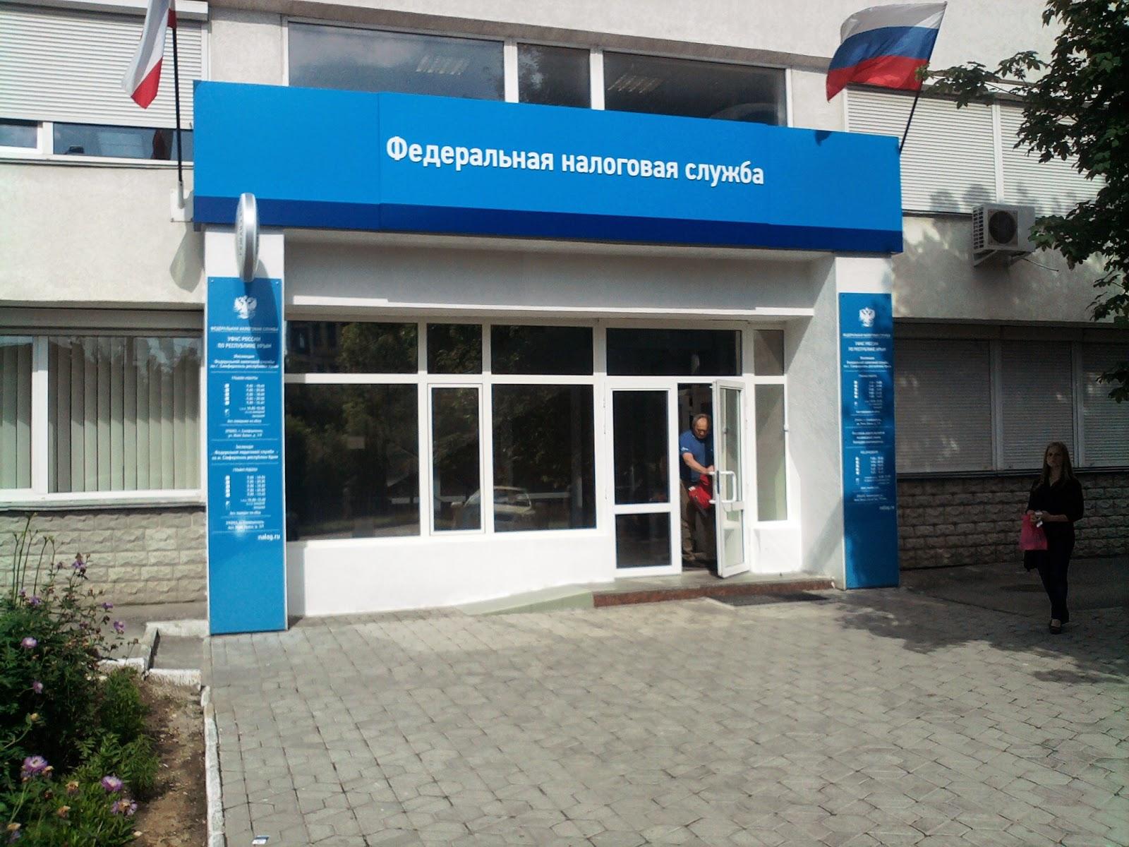 Федеральная налоговая служба Симферополь
