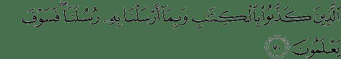 Surat Al Mu'min Ayat 70