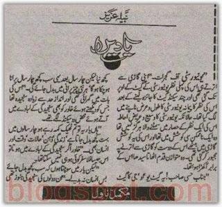 Yaadain novel by Nabila Aziz