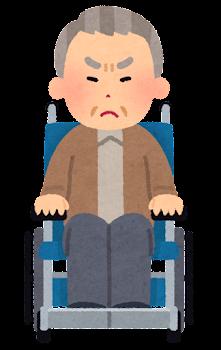 車椅子に乗ったお爺さんの表情イラスト(怒った顔)