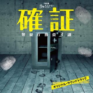 Jun Ichikawa 市川淳 - 確証~警視庁捜査3課 Kakusho - Keishicho Sosa 3 Ka Original Soundtrack