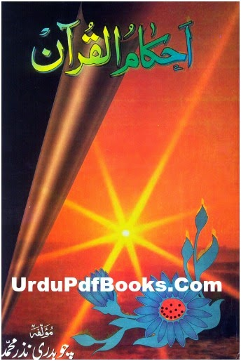 Download Ahkam ul Quran