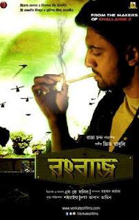 Rongbaaz 2013 Bengali Movie Download