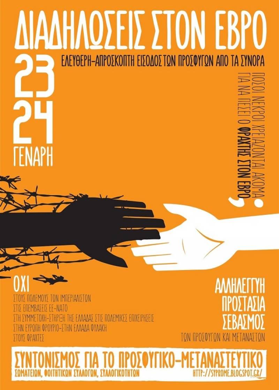 23 -24 Γενάρη διαδηλώνουμε στον Έβρο