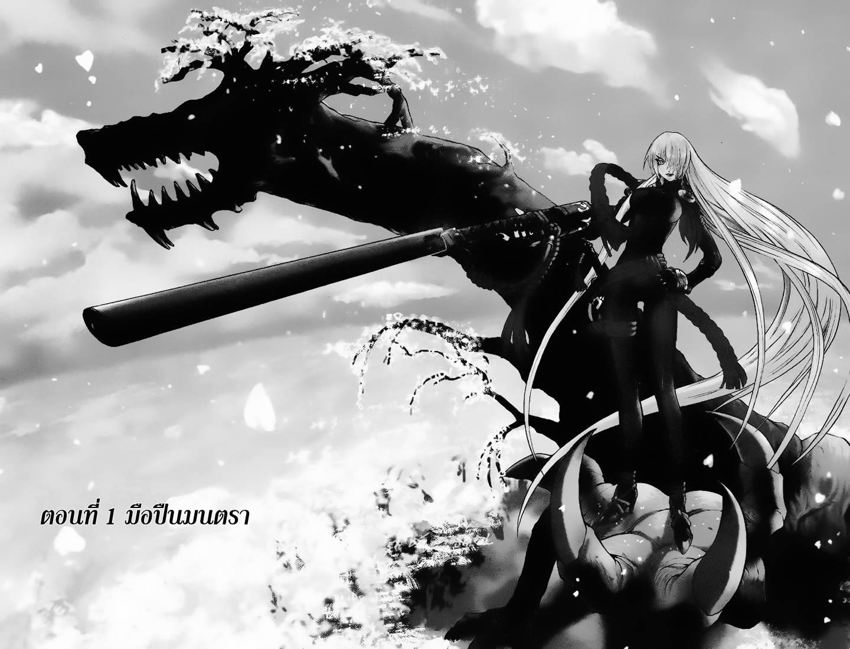 Kurohime 1 TH มือปืนมนตรา  หน้า 1