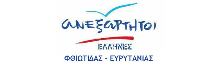 Ανεξάρτητοι Έλληνες Φθιώτιδας - Ευρυτανίας