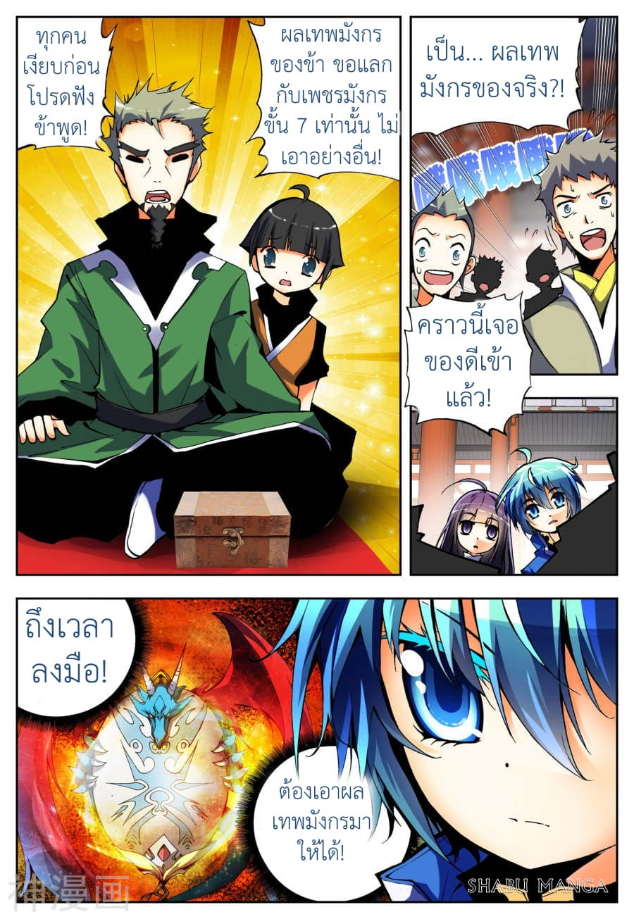 X - Epoch of the Dragon-ตอนที่ 9.1