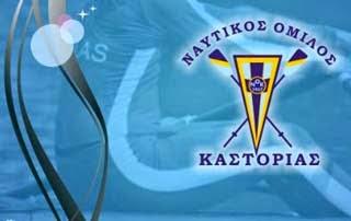 Διασυλλογικοί αγώνες κωπηλασίας από τον Ναυτικό Όμιλο Καστοριάς
