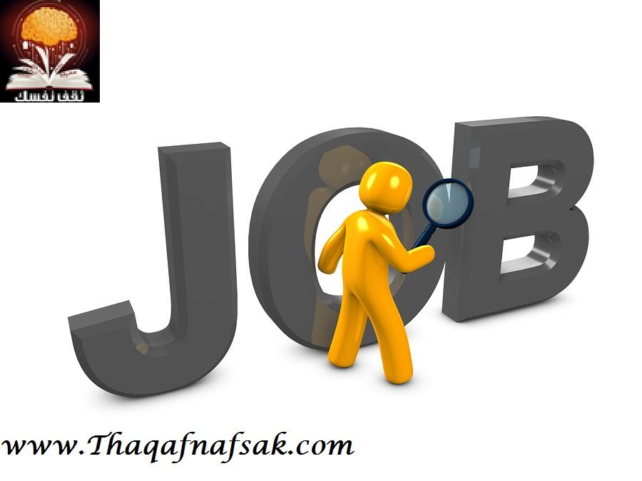 إذا كنت تبحث عن وظيفة تخلص من طريقتك