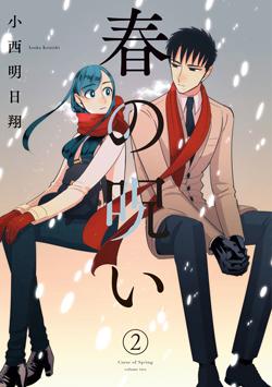 Haru no Noroi Manga