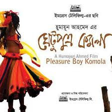 Ghetu Putro Komola (2012) - Bengali Movie