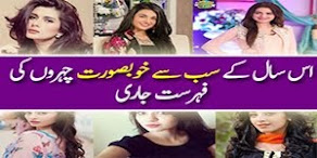 Pakistani Most Beautiful Faces Of 2016