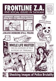 慢工2015新書【前線Z.A.】