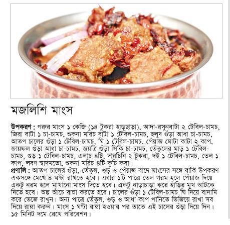 Prothom alo nokshas eid recipe bengali recipes bengali beef recipe forumfinder Choice Image