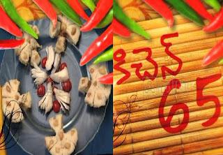Sweet Idli Recipe in Kitchen 65 by ABN