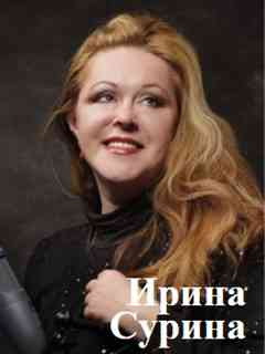 Певица Ирина Сурина исполняет под гитару песню «Костёр»