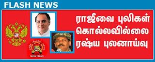LTTE did not kill Rajiv Ghandhi ராஜீவை புலிகள் கொல்லவில்லை ரஷ்ய புலனாய்வு | Rajiv ghandhi yai vidudhalai puligal kolla villai