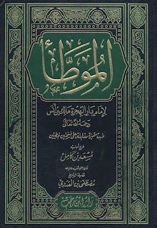 15 Kata-Kata Hikmah Imam Malik