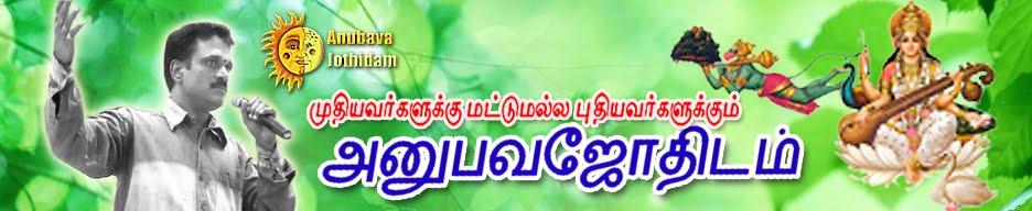 அனுபவ ஜோதிடம்