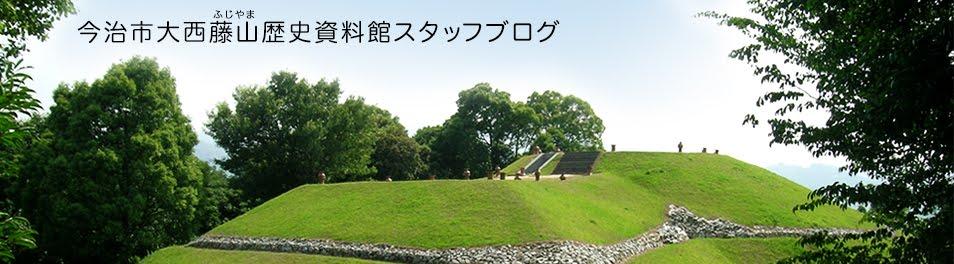 大西藤山歴史資料館 スタッフブログ
