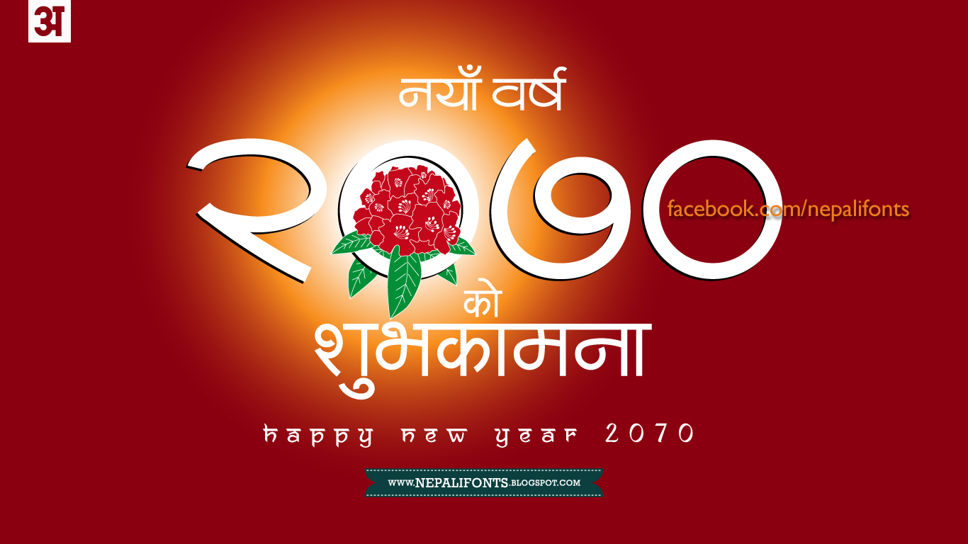 Images Of Nepal Happy Nepali New Year 2070 Wallpapers And Greetings