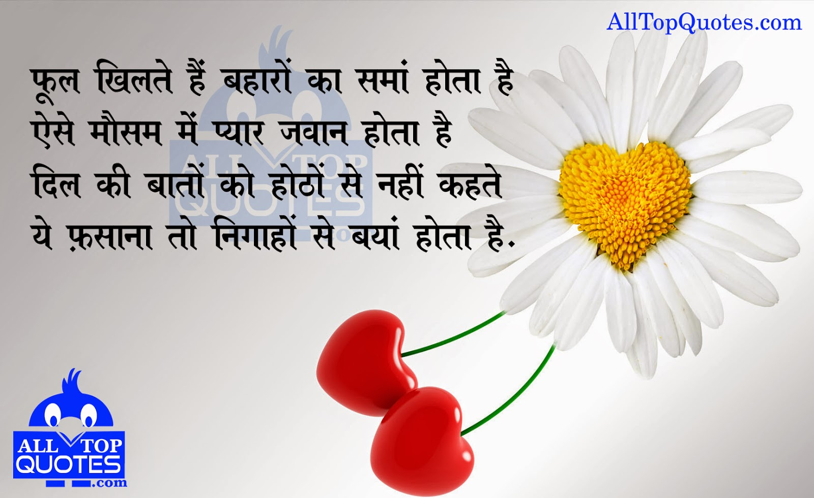 Hindi Quotations on Love Hindi Romantic Love Quotation