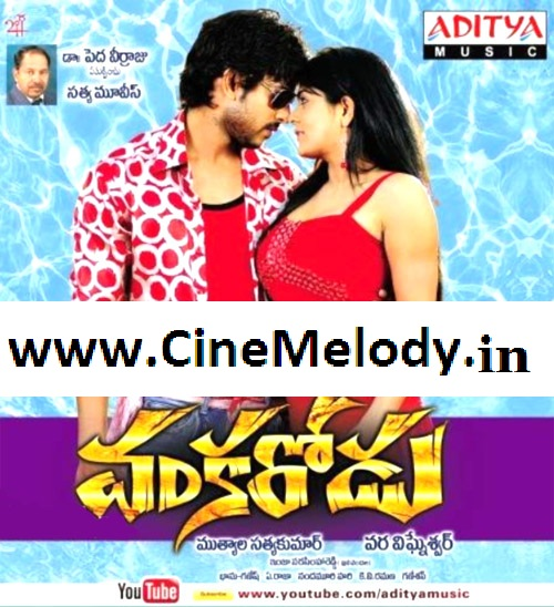 Vankaroduu Telugu Mp3 Songs Free  Download -2013