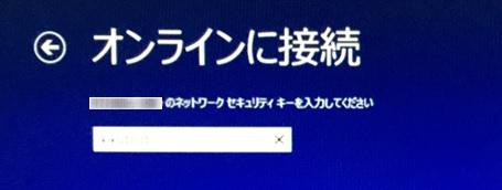 オンラインに接続 ネットワークセキュリティキー