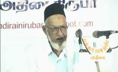 'அதிரை அறிஞர்' புலவர் அல்ஹாஜ் அஹ்மது பஷீர் அவர்கள் மரணம்