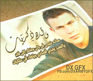 كلمات اغنية واهى ذكريات لعمرو دياب،كلمات اغنية واهى ذكريات للفنان عمرو دياب 2013