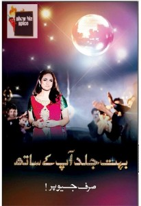 nadia-khan-back-on-geo-tv-2012.jpg
