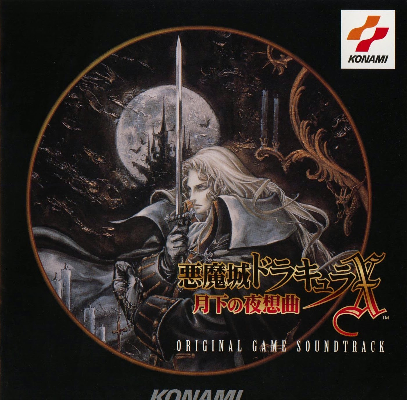 Akumajou Dracula X - Gekka no Yasoukyoku - Original Game Soundtrack - Front