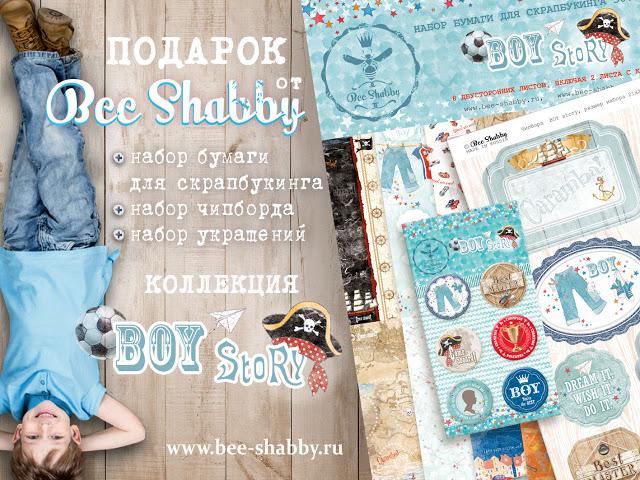 Конфетка от Bee Shabby!