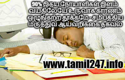 தூக்கமின்மை, இதய நோய், 90% heart attack vara kaaranam thookam kuraivu, health news in tamil, heart care tips in tamil, sleep vs heart attack, thokkam kuraivu heart disease awareness post in tamil
