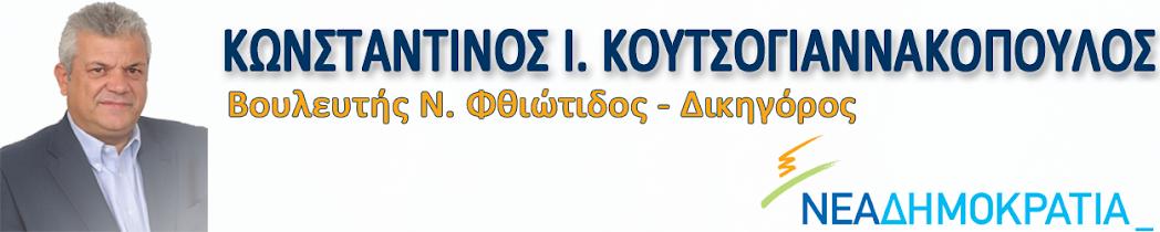 ΚΩΣΤΑΣ ΚΟΥΤΣΟΓΙΑΝΝΑΚΟΠΟΥΛΟΣ