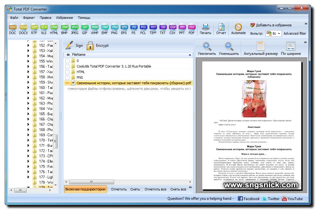 Total PDF Converter. Выбираем для конвертирования