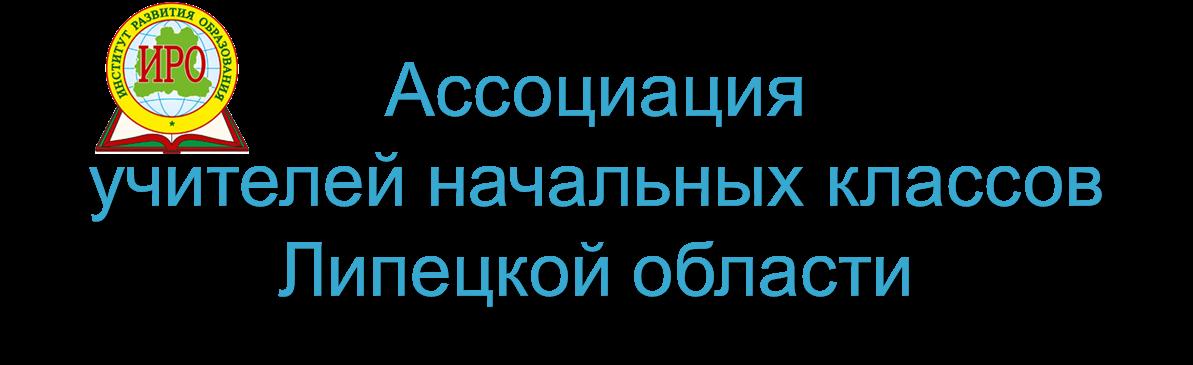 Ассоциация учителей начальных классов Липецкой области