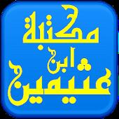الموسوعة الصوتية للشيخ  العثيمين