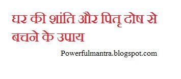 घर की सुख शांति के उपाय , Ghar Ki Sukh Shanti Ke Upay