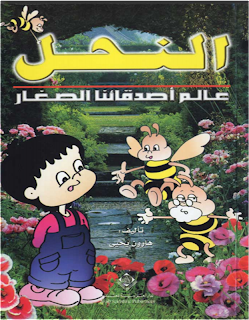 كتاب النحل